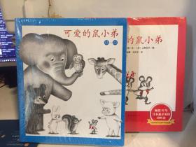 可爱的鼠小弟(1-12册+13-22)(平装)全22本
