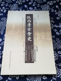 陕西考古会史(作者罗宏才老师签名本)
