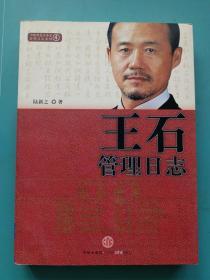 王石管理日志(库存新书)
