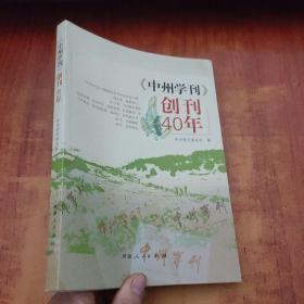 《中州学刊》创刊40年