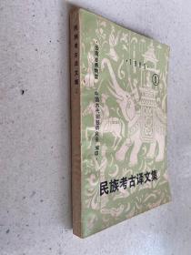 民族考古译文集1985.1