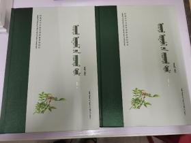 种子植物图鉴(蒙文)