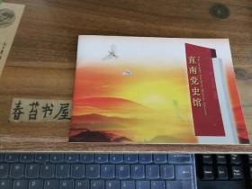 直南党史馆  简介