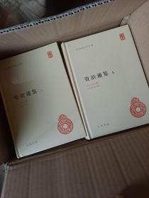 资治通鉴:中华国学文库 未拆封 一版一印 原箱装 全新极品