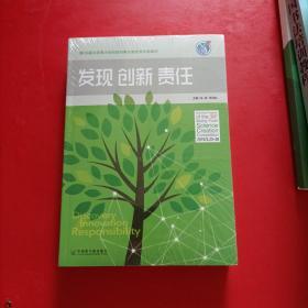 第39届北京青少年科技创新大赛优秀作品展示 发现 创新 责任  未拆封 附光盘