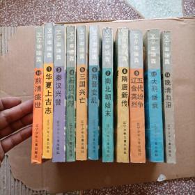 五千年演义(11册)