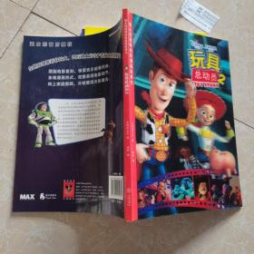 迪士尼经典电影漫画故事书玩具总动员2