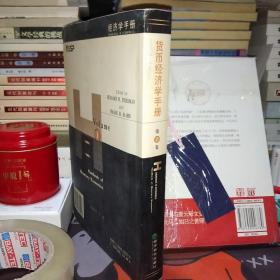 货币经济学手册(第1卷)【一版一印】