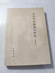 古汉字结构变化研究  品相看图