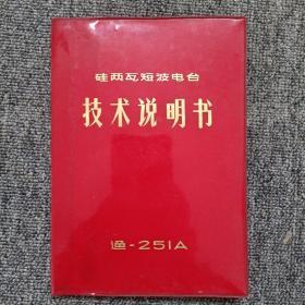 硅两瓦短波电台技术说明书(红塑料皮。)
