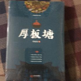 厚板塘/长篇历史小说(全新未拆)