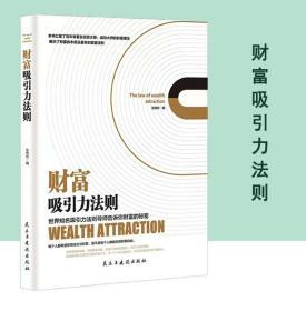 财富吸引力法则:获得财富、健康和幸福的实践法则