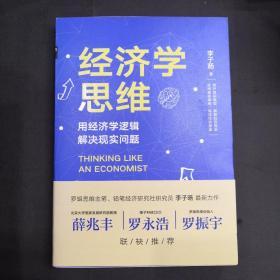 经济学思维