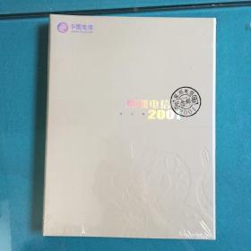 深圳电信2001纪念邮册 (内邮票面值120多元)