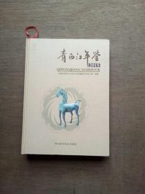 青白江年鉴2015