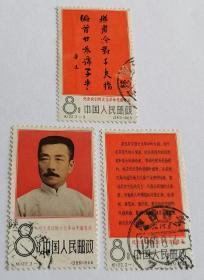 纪122纪念我们的文化革命先驱鲁迅(信销邮票全)