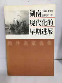 湖南现代化的早期进展
