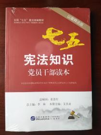 宪法知识党员干部读本(以案释法版) 【正版全新未开封】