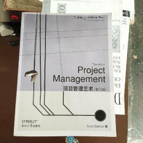 项目管理艺术:2006年度Jolt获奖图书