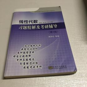 线性代数习题精解及考研辅导 (第3版)