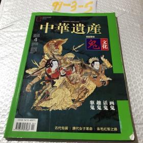 中华遗产(鬼文化)