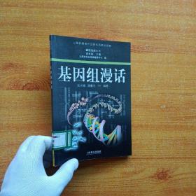 基因组漫话——基因宝库丛书【馆藏】