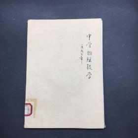 复印报刊资料中学物理教学 1994
