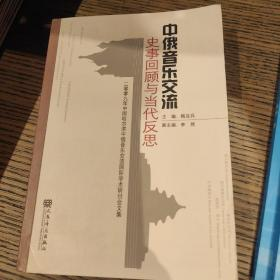 中俄音乐交流史事:回顾与当代反思