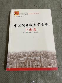 中国抗日战争全景录·上海卷