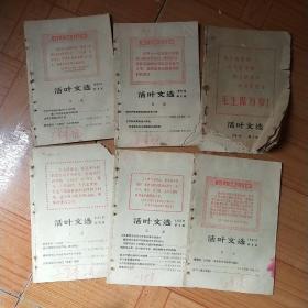 活页文选(1967年第1,3,6,8,9,10期)