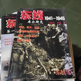 东线1941-1945:库尔斯克