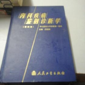内科疾病鉴别诊断学  第4版