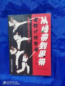 道馆式跆拳道       从绿带到黑带