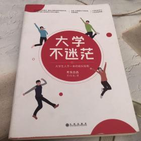 大学不迷茫(百万畅销书作家、考虫网联合创始人李尚龙写给所有大学生的人生成长手册)