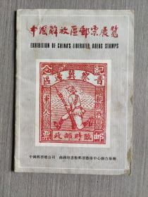 中国解放区邮票展览