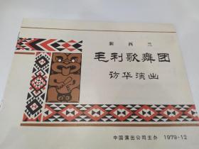 节目单:  新西兰毛利歌舞团访华演出1979