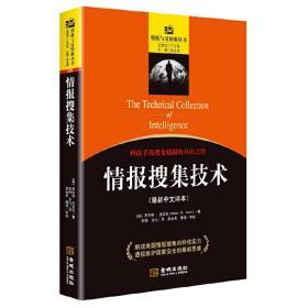 情报搜集技术:科技手段搜集情报的开山之作(*新中文译本)❤ (美)克拉克(Clark,R.M.) 著,陈烨,步凡 译 金城出版社9787515512440✔正版全新图书籍Book❤