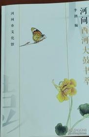 评书评话鼓词说唱传统曲本唱词文本曲艺类书籍《河间西河大鼓鼓词汇编》
