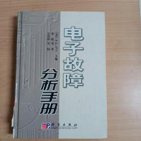 电子故障分析手册