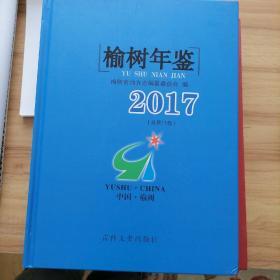榆树年鉴2017