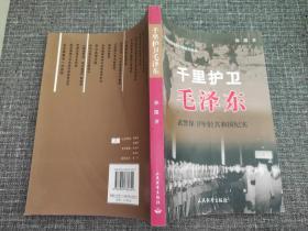千里护卫毛泽东【作者签名本】