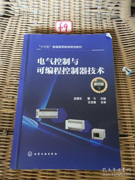 电气控制与可编程控制器技术(史国生)(第四版)