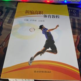 新编高职体育教程