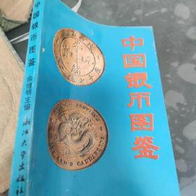 中国银币图鉴.