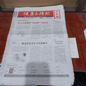 健康文摘报老年版2019年10月12日