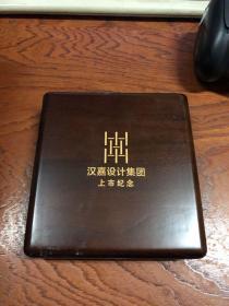 股票收藏类----汉嘉设计集团上市纪念品 玉镶银  附鉴定证书 原盒