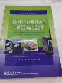 数字电视系统测量与监测