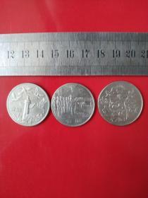 建国三十五年纪念币【一套三枚】