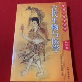 中国文化史丛书:科技卷 古代生物与医学