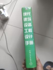 现代建筑设备工程设计手册    【大16开硬精装】